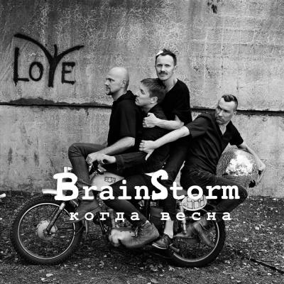 Brainstorm - Когда Весна