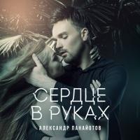 Александр Панайотов - Сердце в руках
