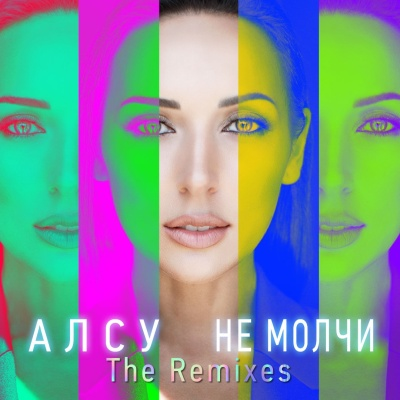 Алсу - Не молчи (The Remixes)