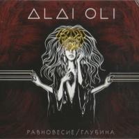 Alai Oli - Равновесие/Глубина