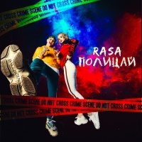 Rasa - Полицай