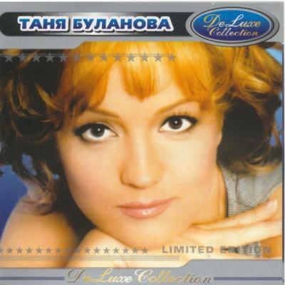 Татьяна Буланова - De Luxe Collection