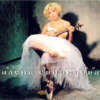 Алена Свиридова - Игра В Классики