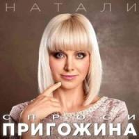 Натали - Спроси Пригожина