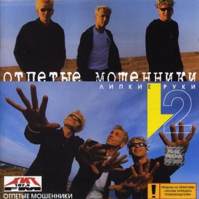Отпетые Мошенники - Липкие Руки - 2