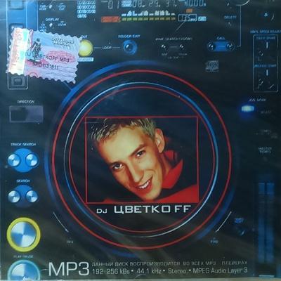 Dj Цветкоff - DJ Цветкоff MP3