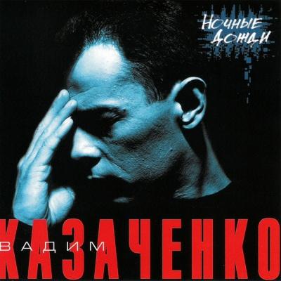 Вадим Казаченко - Ночные Дожди