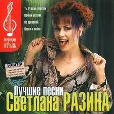 Светлана Разина - Света