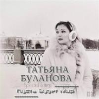 Татьяна Буланова - Пусть Будет Мир