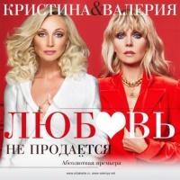 Валерия - Любовь Не Продается