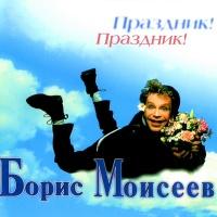 Борис Моисеев - Праздник! Праздник!