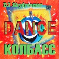 Dj Skydreamer - Колбасс Dance