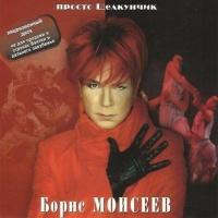 Борис Моисеев - Просто Щелкунчик