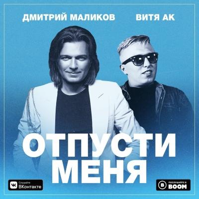 Дмитрий Маликов - Отпусти меня