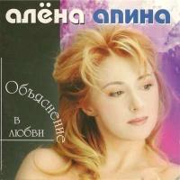 Алена Апина - Обьяснение В Любви