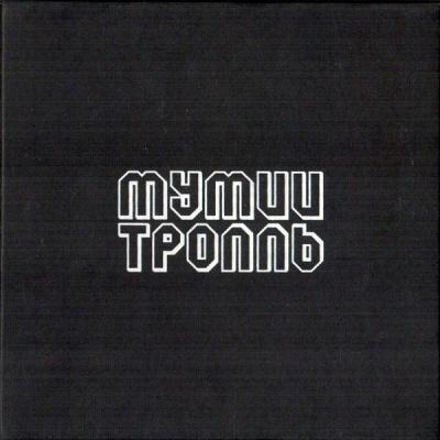 Мумий Тролль - Похитители Книг (Музыка Фильма)