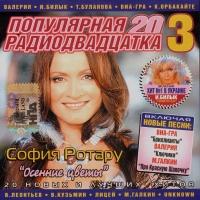 - Популярная Радиодвадцатка 3
