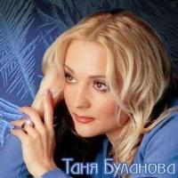 Татьяна Буланова - Не Ты