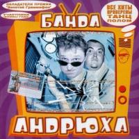 Банда Андрюха - Дискотека №1