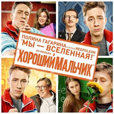 Полина Гагарина - Ost Хороший Мальчик