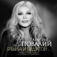 Таисия Повалий - Я Была И Буду Той