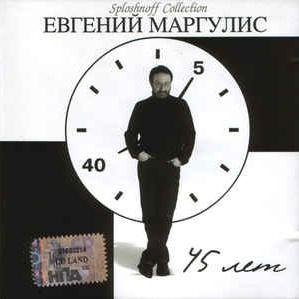 Евгений Маргулис - Как в Кайф Иногда