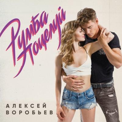 Алексей Воробьев - Румба Поцелуй (Single)