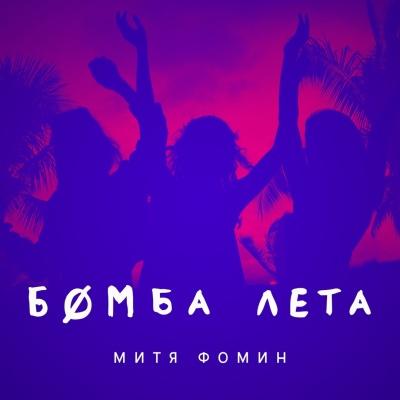 Митя Фомин - Бомба лета (Single)