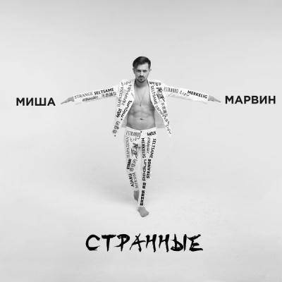 Миша Марвин - Странные (Denis Bravo & Mack Di Remix)