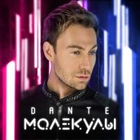 Dante - Молекулы