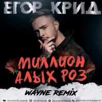Егор Крид - Миллион Алых Роз (Wayne Remix)