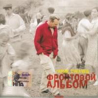 Фронтовой Альбом