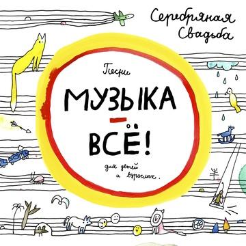 Серебряная Cвадьба - Музыка - Всё!