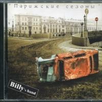 Billy's Band - Парижские Сезоны (Оригинальная Версия)