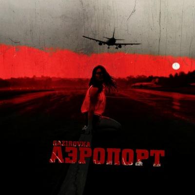 GAZIROVKA - Аэропорт (Single)