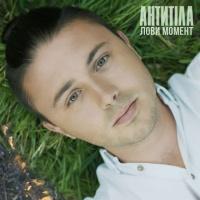 Антитіла - Лови Момент (Single)