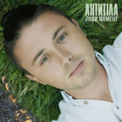 Антитіла - Лови Момент
