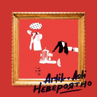 Artik & Asti - Невероятно (Single)