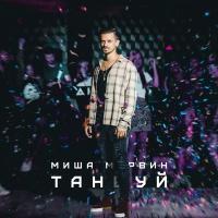 Миша Марвин - Танцуй