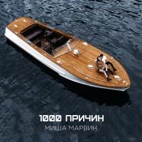 Миша Марвин - 1000 причин