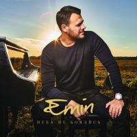 Emin - Мы Теперь Одни
