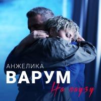 Анжелика Варум - На Паузу (Single)