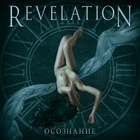 Revelation - Беспечность