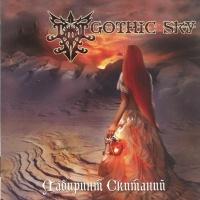Gothic Sky - Бежевый Восход