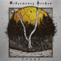 Нейромонах Феофан - Тропа (EP)