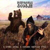 В душе драм, в сердце светлая Русь!