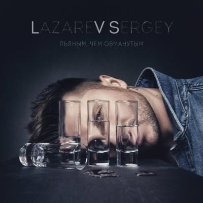 Сергей Лазарев - Пьяным Чем Обманутым (Single)