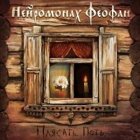 Нейромонах Феофан - Плясать. Петь. (Album)