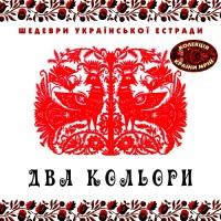 Юрий Гуляев - Два Кольори
