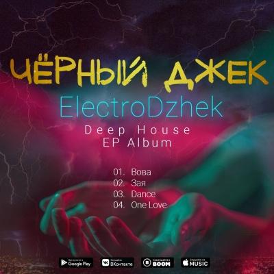 Чёрный Джек - ElectroDzhek